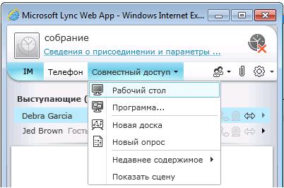 """Меню """"Совместный доступ"""" в Lync Web App"""
