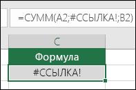 Ошибка #ЗНАЧ! отображается в Excel при наличии недопустимой ссылки на ячейку