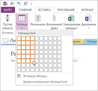 Вставка таблицы в OneNote.