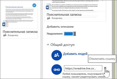 Снимок экрана: отключение ссылки в области сведений для отмены доступа к элементу