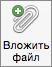 """Кнопка """"Вложить файл"""""""