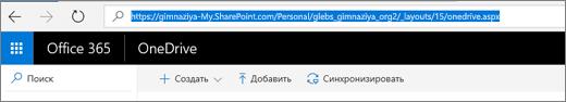 https://gimnaziya-My.SharePoint.com/Personal/glebs_gimnaziya_org2/_layouts/15/onedrive.aspx.