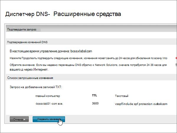 NetworkSolutions-BP-Configure-4-4