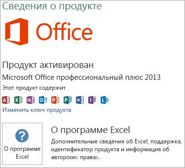 Установка MSI для Excel