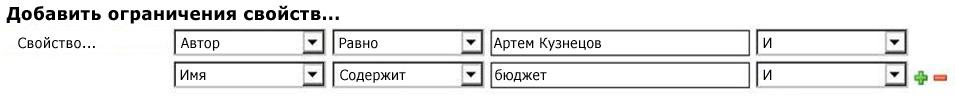 Выберите свойства и операторы в раскрывающемся списке параметров