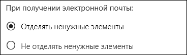 """Функция """"Ненужные"""" в интернет-версии Outlook"""
