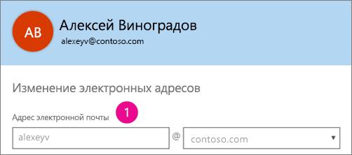 Снимок экрана: поле профиля с адресом электронной почты в Office365
