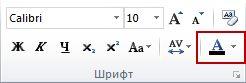 Кнопка ''Цвет текста'' в Publisher 2010