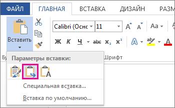 """Параметр """"Объединить форматирование"""" для вставки"""