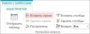 Кнопка «Вставить строки» на вкладке «Инструменты разработки запроса»