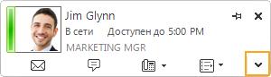 Развертывание карточки контакта Lync
