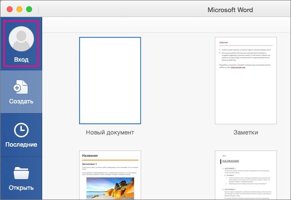 """В меню """"Файл"""" выберите команду """"Создать из шаблона"""" и нажмите кнопку """"Войти"""", чтобы войти в Office."""