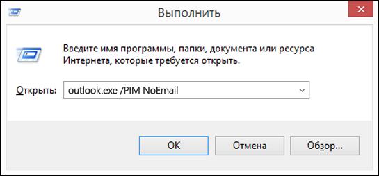 """Создание профиля без электронной почты с помощью диалогового окна """"выполнить"""""""