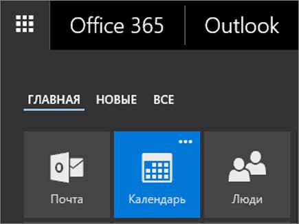 """Снимок экрана: плитка """"Календарь"""" в средстве запуска приложений Office365."""