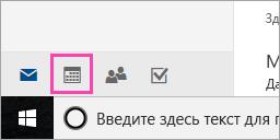 "Снимок экрана: кнопка ""Календарь"" внизу страницы"