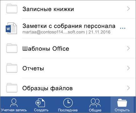 Открытие документов в мобильном приложении Word для iOS