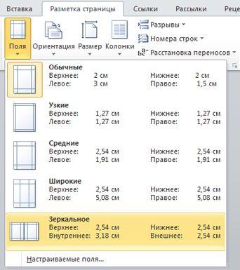 Коллекция полей с выделенным параметром «Зеркальное»