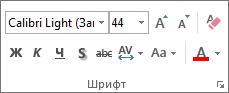 """Параметры в группе """"Шрифт"""""""