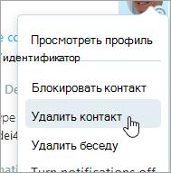 Снимок экрана: параметр удаления контактов в Скайп контакта контекстного меню