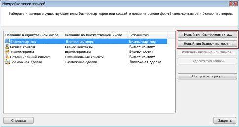 """Диалоговое окно """"Настройка типов записей"""" с кнопкой создания типа бизнес-контакта. Выделена кнопка создания типа учетной записи."""