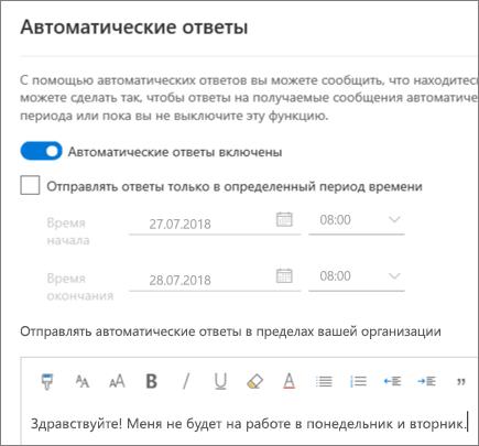 Создание ответа об отсутствии на рабочем месте в Outlook в Интернете