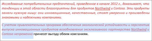 Перетащите указатель через текст