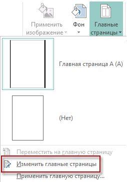 Изменение эталонных страниц в Publisher2013