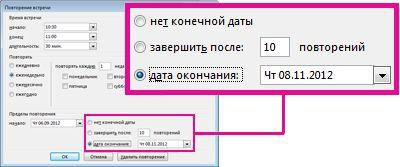 Изменение параметра даты окончания повторяющегося собрания