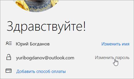 """Снимок экрана: кнопка """"Сменить пароль"""""""