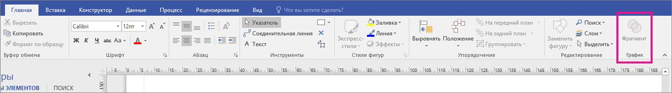 """Команды """"Фрагмент"""" в области """"График"""" выводятся на вкладке """"Главная"""" Visio."""