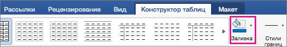 """Кнопка """"Заливка"""", выделенная на вкладке """"Конструктор таблиц"""""""