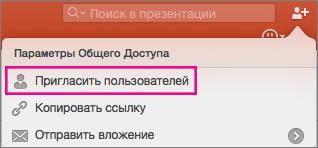 Общий доступ в PPT для Mac