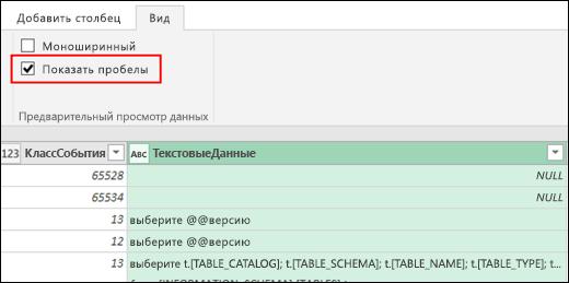 Power Query: поддержка пробелов и символов перевода строки в окне предварительного просмотра редактора запросов