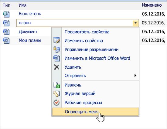"""Раскрывающееся меню SharePoint 2007; выделена команда """"Оповестить меня"""""""