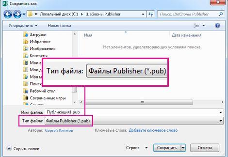 Сохранение публикации как шаблона для повторного использования.