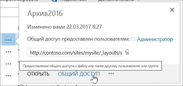 "Нажатие кнопки ""Общий доступ"" для файла"