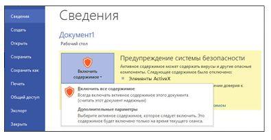 Предупреждение системы безопасности: создание надежного документа
