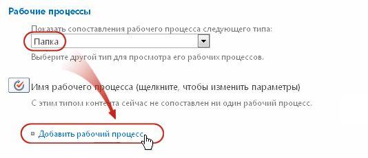 Страница ''Добавление рабочего процесса'' с вынесенными параметрами ''Все типы контента'' и ''Добавить рабочий процесс''