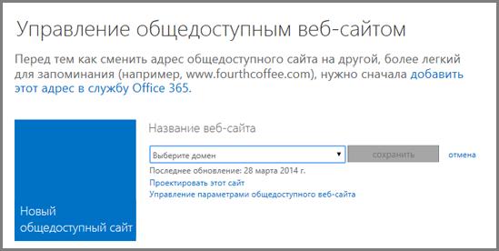 """Диалоговое окно """"Управление общедоступным веб-сайтом"""", в котором изображается расположение """"Выбор домена""""."""