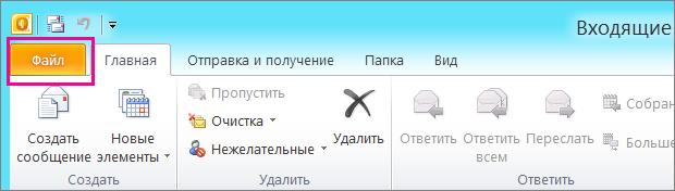 "В Outlook2010 перейдите на вкладку ""Файл""."