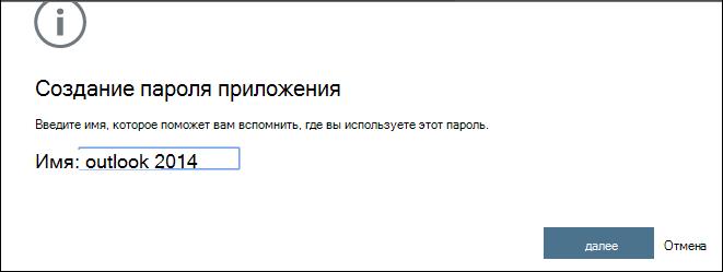 Страница создания паролей приложений с именем приложения, для которого требуется пароль