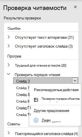 В области Рекомендуемые действия выберите Подтвердить порядок объектов.