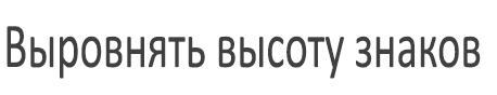 Текст после применения функции выравнивания высоты знаков