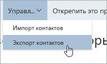 """Скриншот экрана параметров Экспорта контактов"""" в меню Управление"""
