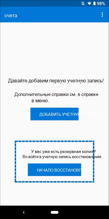 Microsoft Authenticator, где выбрать начать восстановление