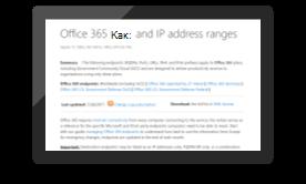 Определение трафик Office 365