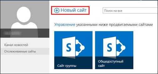 """Страница """"Сайты"""" в SharePoint Online, на которой отображается кнопка """"Создать сайт"""""""