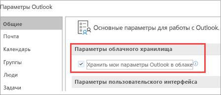 Показать параметры настройки Outlook