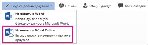 Редактирование в Word Online