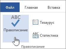 """Кнопка """"Правописание"""" на вкладке """"Рецензирование"""""""